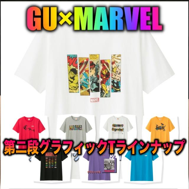 GUマーベルコラボ商品登場【2019年】