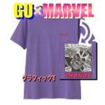 GU×マーベルコラボ商品のメンズTシャツにサノス(Thanos)が登場【2019/Part2】