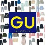 GUのキッズパジャマ長袖商品紹介【2019年前期】薄手の服はまだ早い?