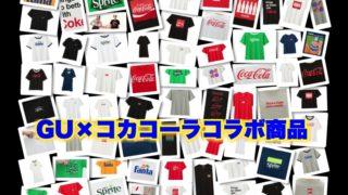 GU×コカ・コーラのコラボ商品が登場【2019】ラインナップは?