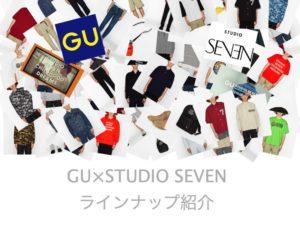 GU×STUDIOSEVENコラボ商品紹介【2019】ラインナップ解禁!