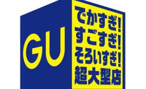 GUの超大型店舗とは?全国で4店舗を一覧で紹介!東京や大阪は?
