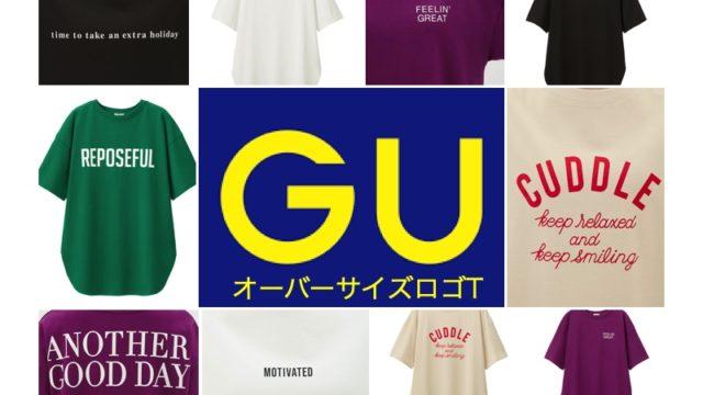 GUのオーバーサイズロゴT商品紹介。サイズやコーデ、販売店情報も