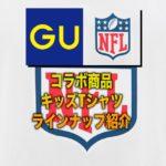 GU×NFLコラボ商品からキッズTシャツが登場【2019】ラインナップは?