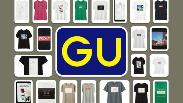 GU春の新作グラッフィクT商品紹介。サイズや販売店情報も!