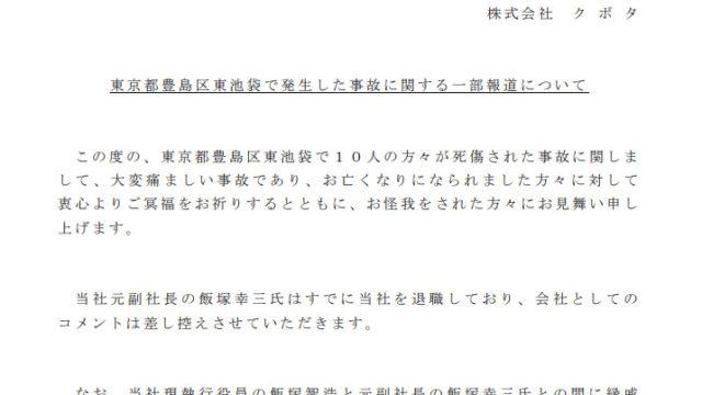 飯塚智浩さん(クボタ執行役員)、飯塚幸三とは無関係!