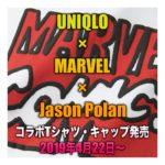 UNIQLO(ユニクロ)×MARVEL(マーベル)×Jason Polan(ジェイソン・ポラン)コラボTシャツ・キャップ2019