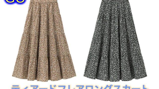 GUのレディース商品ティアードフレアロングスカート!コーデやサイズの紹介