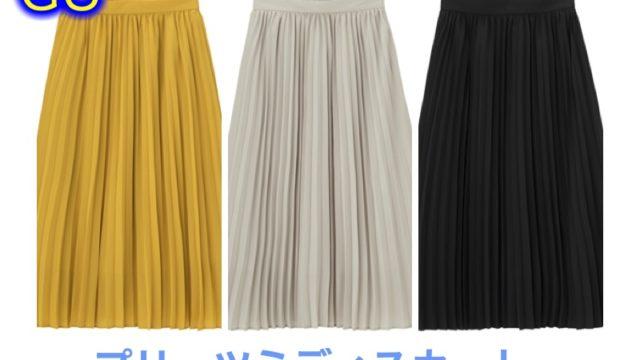 GUのレディース商品プリーツミディスカート