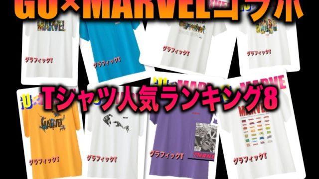 GU×マーベルコラボ商品Tシャツランキング8!【2019】