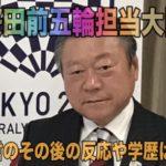 桜田義孝五輪担当大臣とは?学歴(出身大学、高校)や「がっかり」などの失言で2chの反応は?
