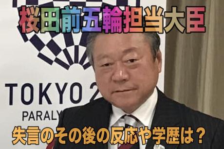 桜田五輪担当大臣とは?学歴(出身大学、高校)や「がっかり」などの失言で2chの反応は?
