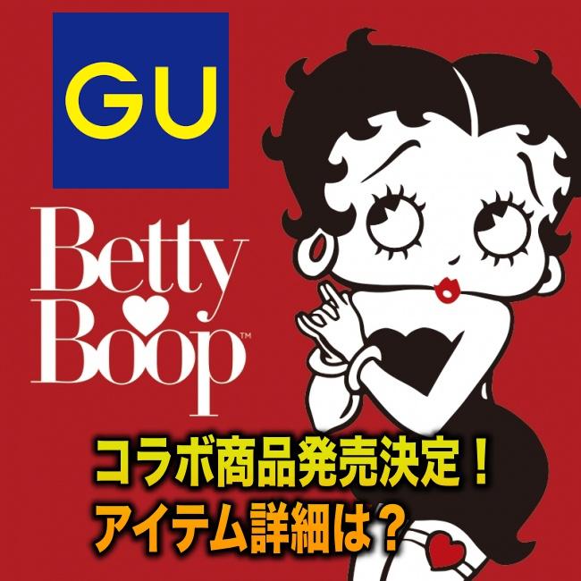 GU×ベティ・ブープ(Betty Boop)コラボ商品が決定【2019年】アイテム詳細は?