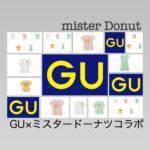 GU×ミスド(ミスタードーナツ)キッズコラボ商品登場【2019】Tシャツ・ワンピースがラインナップ