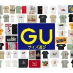 GU×ワーナー・ブラザーズコラボ商品【2019】サイズの選び方