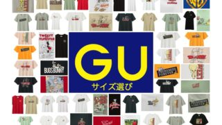 GU,ジーユー,WARNERBROS,ワーナーブラザーズ,コラボ商品,2019,春,サイズ,サイズ感,選び方