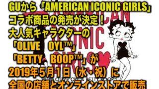 GU,令和(2019.5/1)初となるコラボ商品は「AMERICAN ICONIC GIRLS」アイテム詳細は?