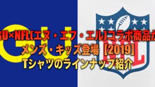 GU×NFL(エヌ・エフ・エル)コラボ商品がメンズ・キッズ登場【2019】Tシャツのラインナップ紹介