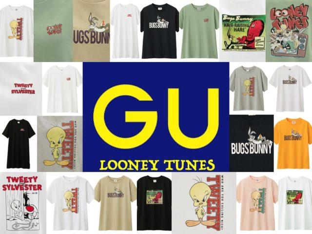GU,ジーユー,WARNERBROS,ワーナー・ブラザース,人気,ルーニー・チューンズ,looneytunes,Tシャツ,ワンピース,ラインナップ,2019