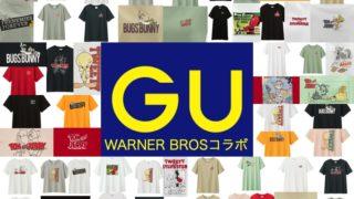 GU×ワーナー・ブラザーズコラボ商品登場【2019】ラインナップ紹介