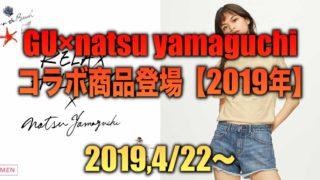 GU×natsu yamaguchi(山口奈津)コラボ商品登場【2019年】