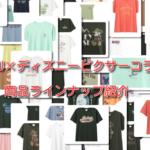 GU×ディズニ(Disney)とピクサー(PIXAR)のコラボ商品からTシャツ,ワンピース,ラウンジセットが登場!