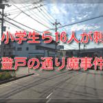 速報事件(通り魔)川崎市登戸の小学生ら刺され16人刺傷3人心肺停止現在の事件詳細は?