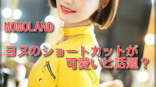 MOMOLAND(モモランド)ヨヌの髪型ショートカット(ヘア)が可愛いと話題に 歴代の髪型は?