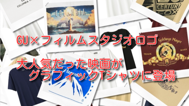 GU×フィルムスタジオロゴ(FILM STUDIO LOGO)コラボ商品登場【2019】