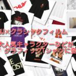 GU×クラシックフィルム(CLASSIC FILM)コラボ商品登場【2019】