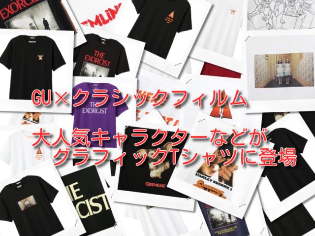 GU×クラシックフィルム(CLASSIC FILM)コラボ商品登場【2019