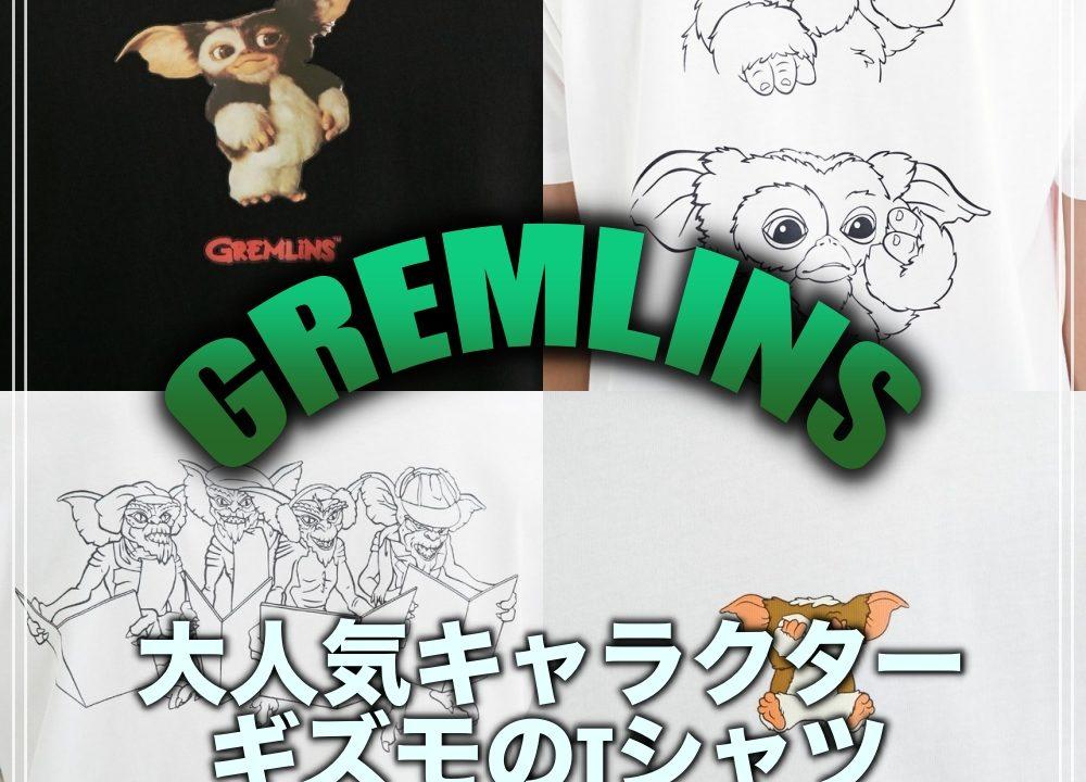 GU×クラシックフィルム(classic film)コラボ商品からグレムリン(gremlins)、ギズモ(gizmo)のTシャツが登場【2019】
