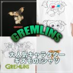 GU×クラシックフィルムコラボ商品からグレムリン、ギズモのTシャツが登場【2019】