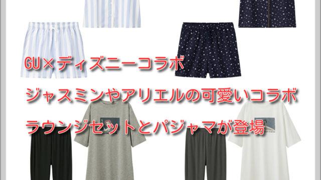 GU×ディズニ(Disney)コラボからレディースのパジャマ・ラウンジウェア(セット)が登場【2019】