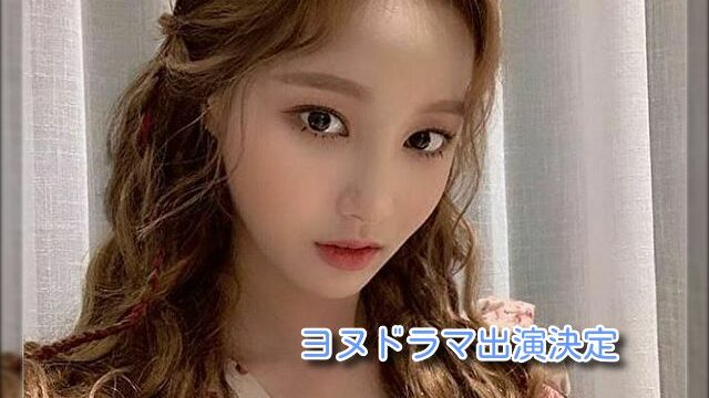 MOMOLAND(モモランド)ヨヌ(ヨンウ)韓国ドラマ出演確定!「安いです、千里馬マート」に出演