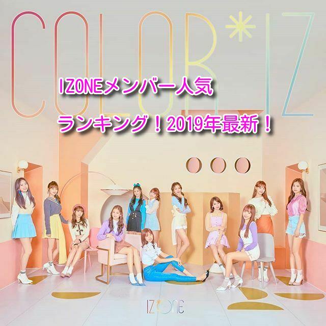 IZONE(アイズワン)メンバーの人気順を発表!2019年日本で一番人気は?