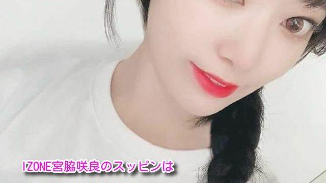 IZONE】アイズワン宮脇咲良のインスタ可愛い画像集まとめ!スッピンも可愛い?