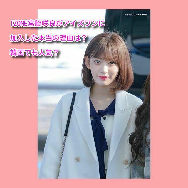 【IZONE】アイズワンメンバー宮脇咲良が加入した本当の理由は?韓国で人気の理由を調査!