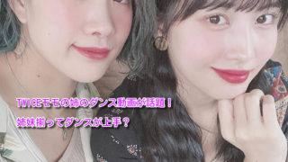 【TWICE】トゥワイスモモ姉インスタキレキレダンス動画公開!姉妹揃ってダンスが上手い?
