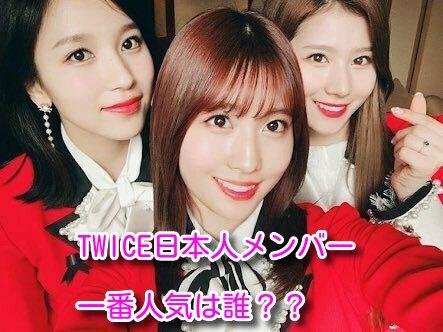 【TWICE】トゥワイス日本人メンバー1番人気は誰?2020最新人気ランキングプロフィール付