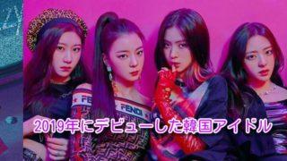 【注目のK-POP】2019年にデビューした新人韓国アイドルグループまとめ