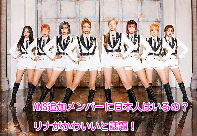 ANS(エーエヌエス)追加メンバーに日本人はいるの?リナがかわいいと話題