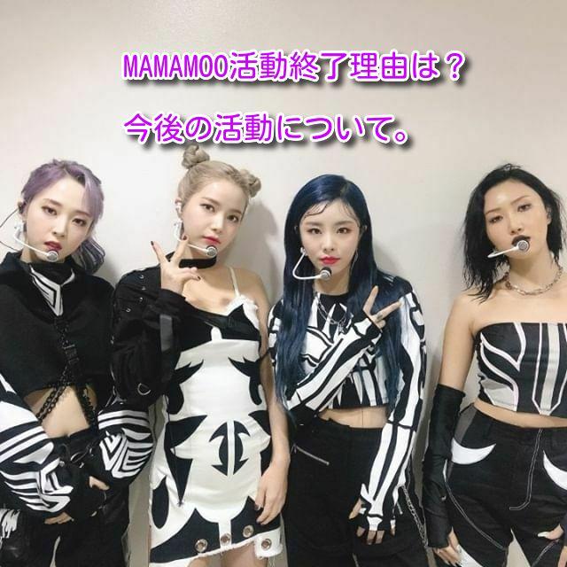 【MAMAMOO】ママムーメンバー活動終了理由は?解散の噂は本当?