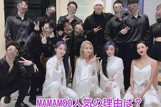 【MAMAMOO】ママムメンバー人気の理由を徹底調査!女性ファンが多いのなぜ?
