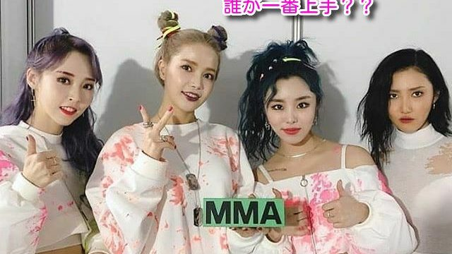 【MAMAMOO】ママムメンバーダンスが上手い順ランキング発表!2020最新版