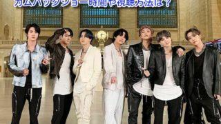 【BTS】防弾少年団カムバックショー2020MAPOFTHESOUL:7の放送時間や視聴方法は?