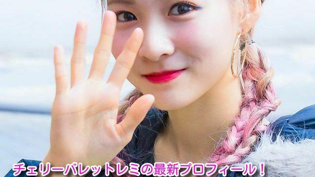 CherryBullet(チェリーバレット)レミの最新プロフィール!本名・身長・体重・高校は韓国?