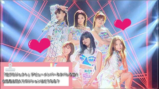 「虹プロジェクト」デビューメンバーネタバレ予想!合格者は何人でポジションはどうなる?