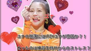 「虹プロ」ユナの脱落にはitzyユナが原因か?太ったのは練習生時代からのストレス?