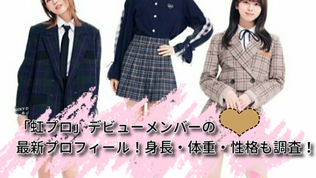 NiziUメンバーのポジション・カラー・ファンネームは?2020最新情報!